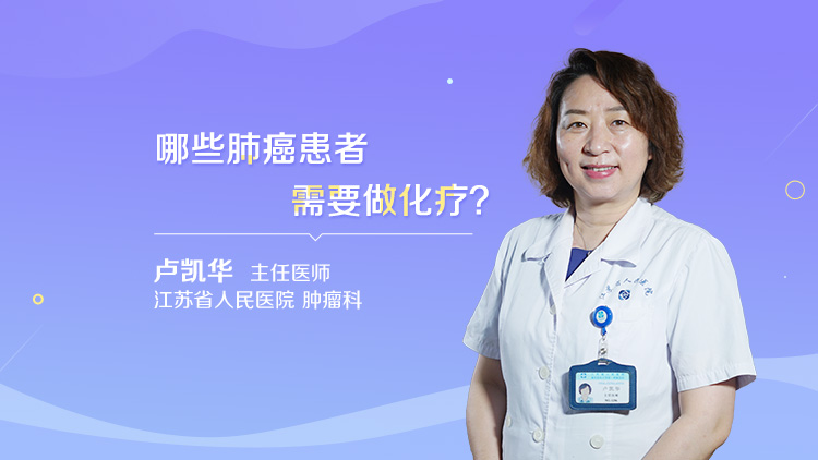 哪些肺癌患者需要做化疗