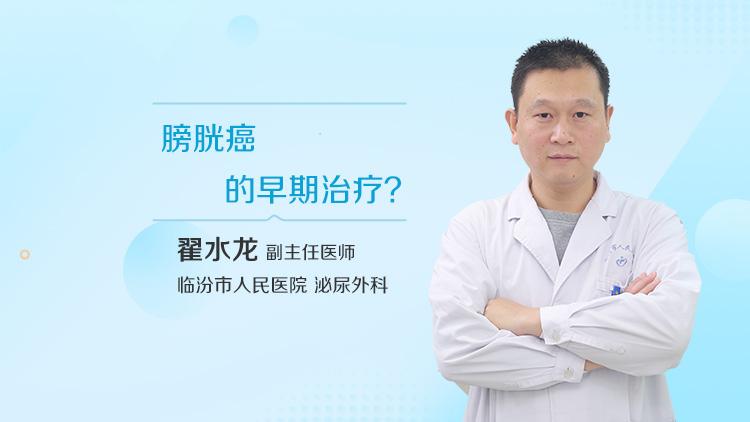 膀胱癌的早期治疗