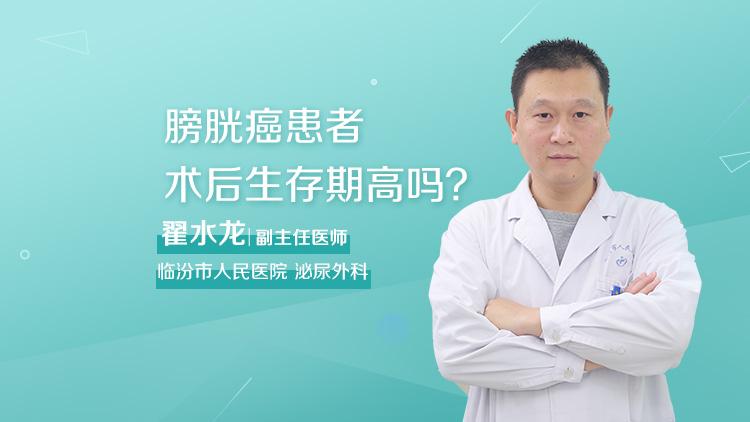 膀胱癌患者术后生存期高吗