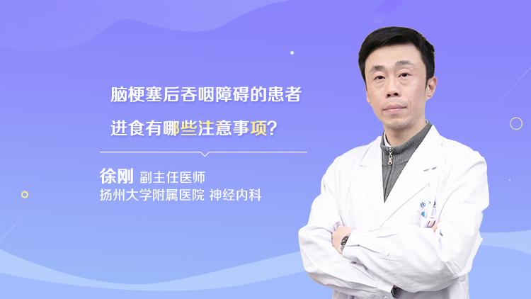 脑梗塞后吞咽障碍的患者进食有哪些注意事项