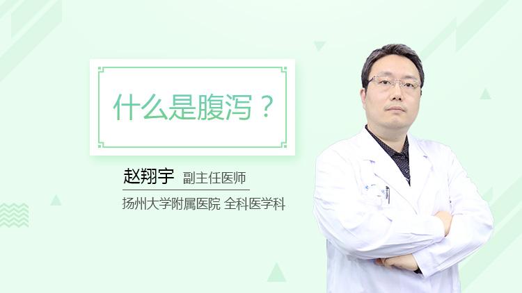 什么是腹泻
