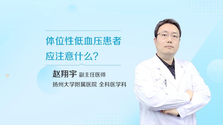 体位性低血压患者应注意什么