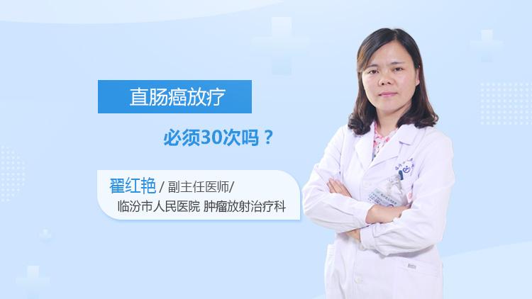 直肠癌放疗必须30次吗