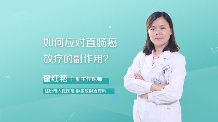 如何应对直肠癌放疗的副作用