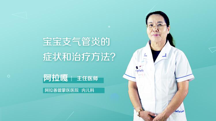 宝宝支气管炎的症状和治疗方法