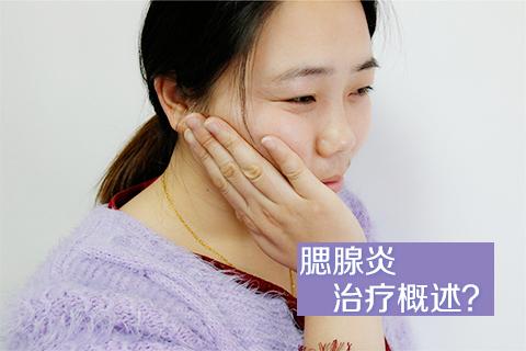 腮腺炎治疗概述