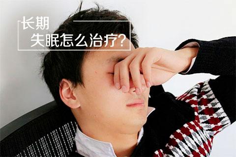 长期失眠怎么治疗