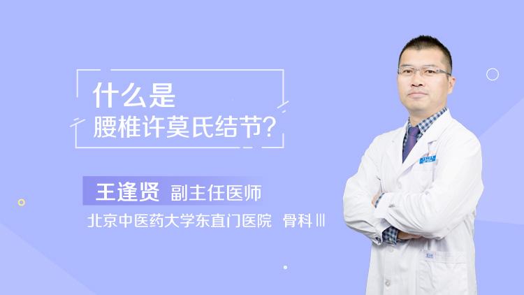 甚么是腰椎许莫氏结节