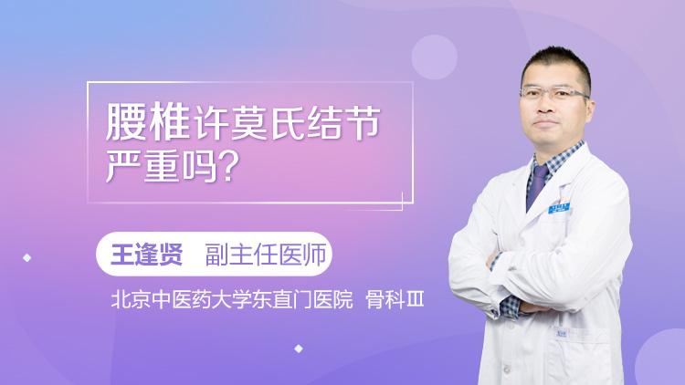 腰椎许莫氏结节严重吗