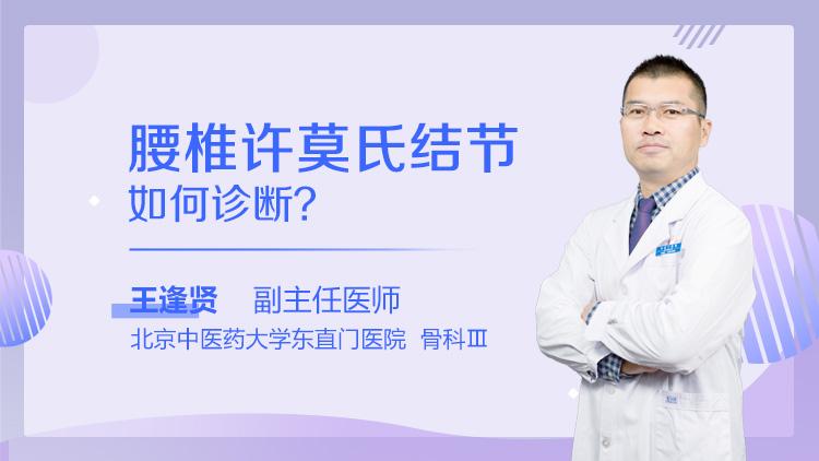 腰椎许莫氏结节若何诊断