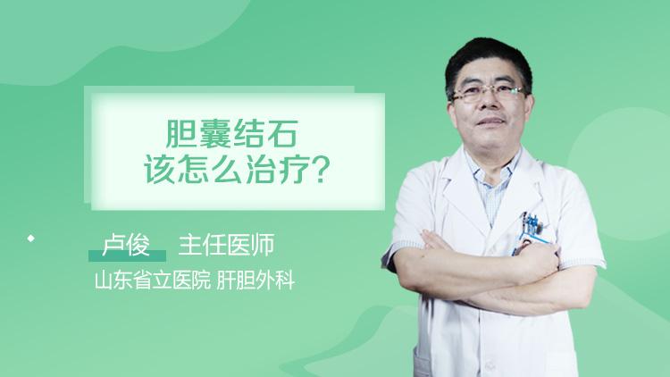 胆囊结石该怎么治疗