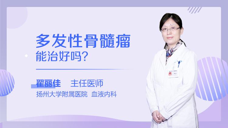 多发性骨髓瘤能治好吗