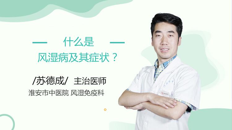 什么是风湿病及其症状