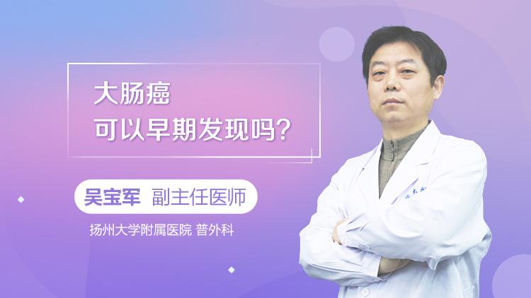 大肠癌可以早期发现吗