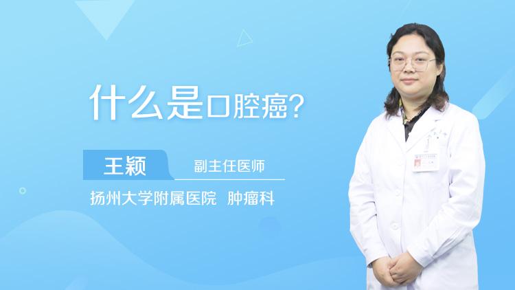 什么是口腔癌