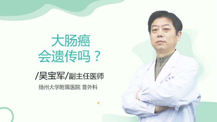 大肠癌会遗传吗