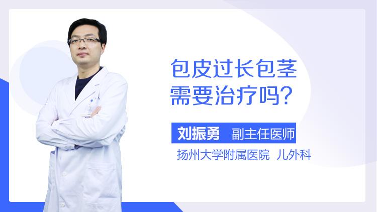 包皮过长包茎需要治疗吗