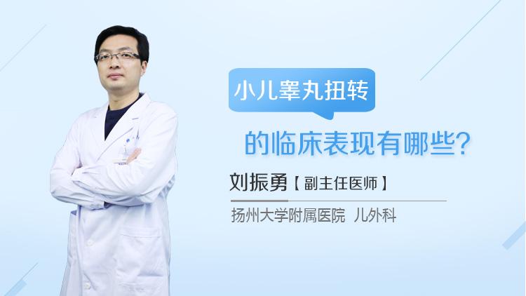 小儿睾丸扭转的临床表现有哪些