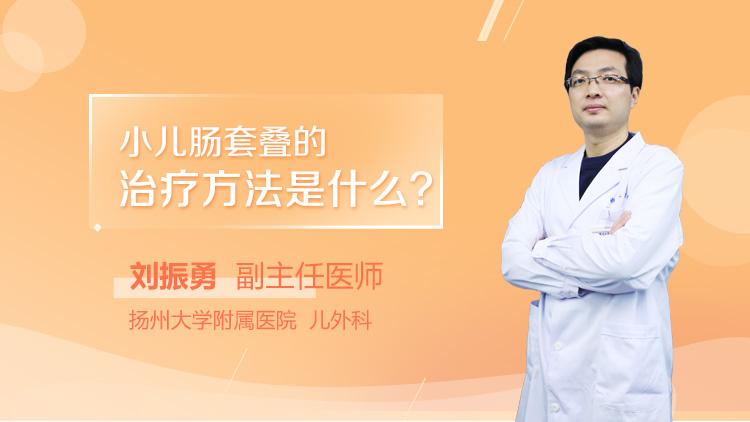 小儿肠套叠的治疗方法是什么
