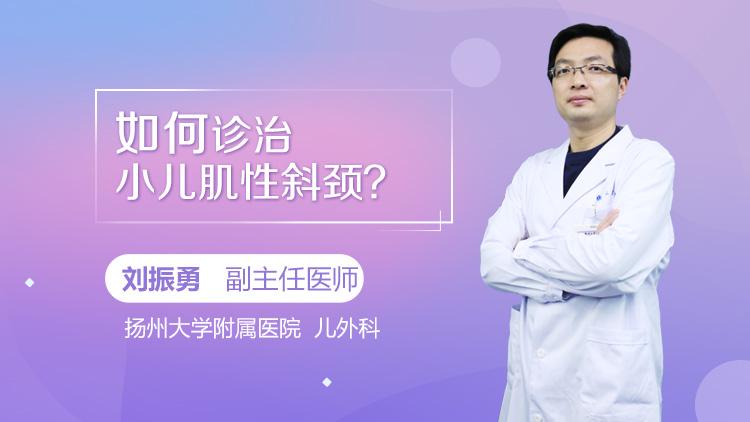 如何诊治小儿肌性斜颈