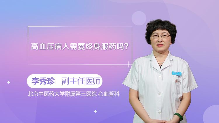高血压病人需要终身服药吗