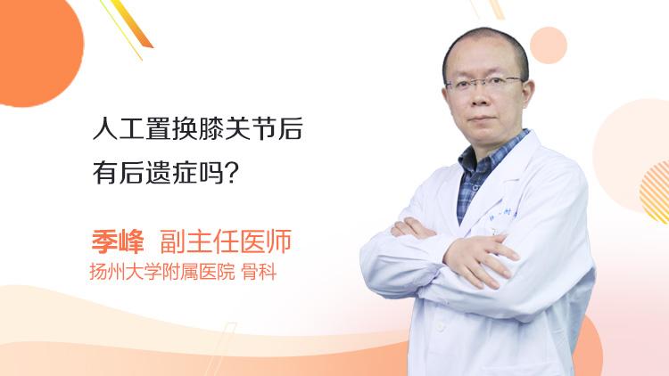 人工置换膝关节后有后遗症吗