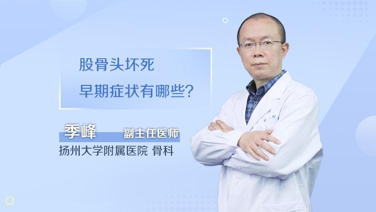 股骨头坏死早期症状有哪些