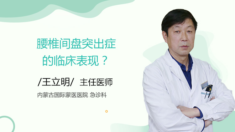 腰椎间盘突出症的临床表现
