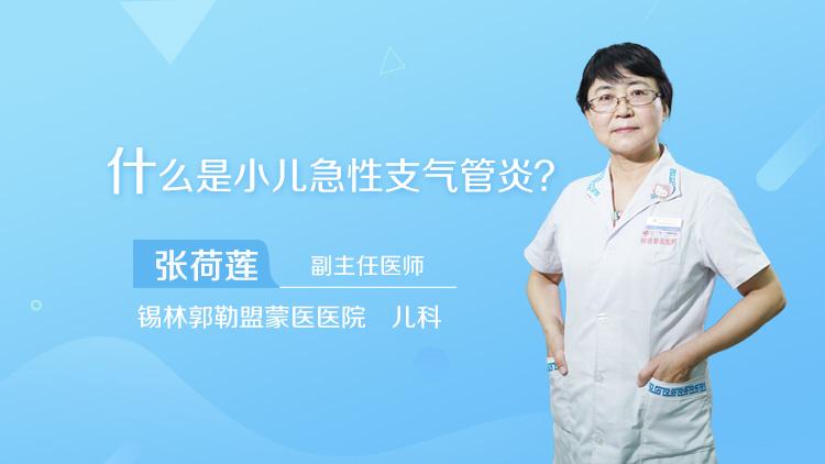 什么是小儿急性支气管炎