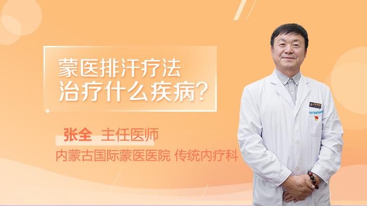 蒙医排汗疗法治疗什么疾病