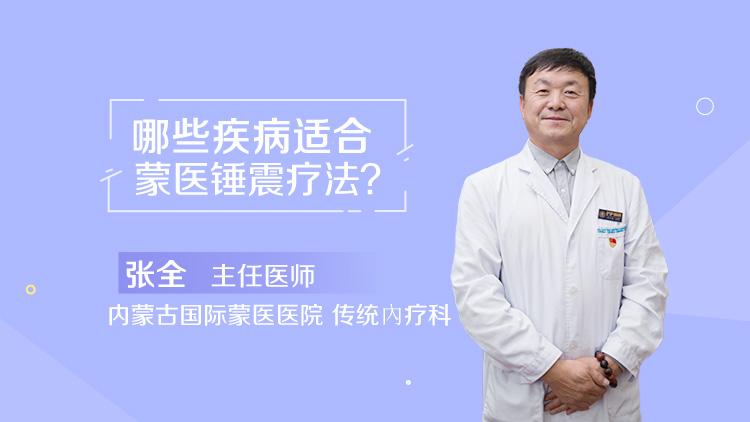 哪些疾病适合蒙医锤震疗法