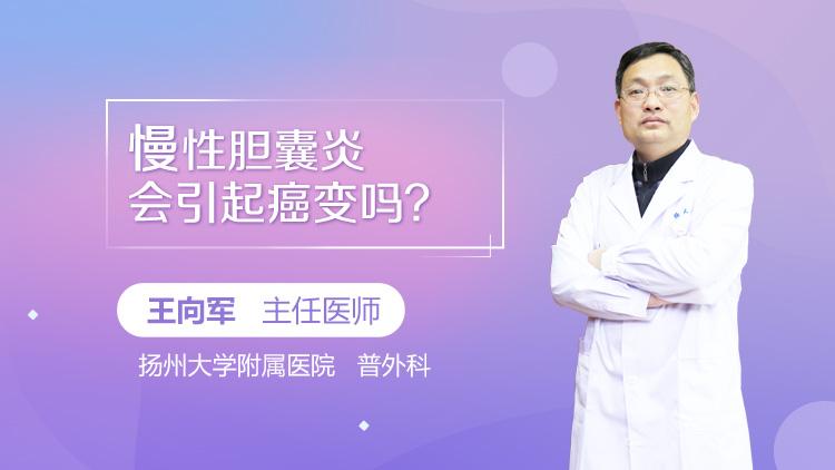 慢性胆囊炎会引起癌变吗