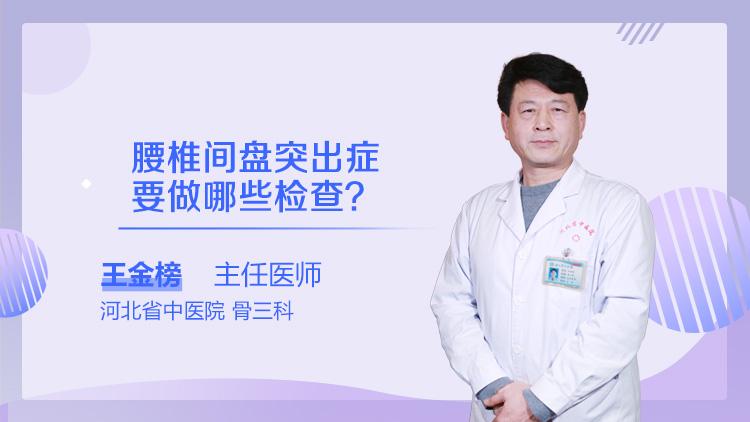 腰椎间盘突出症要做哪些检查