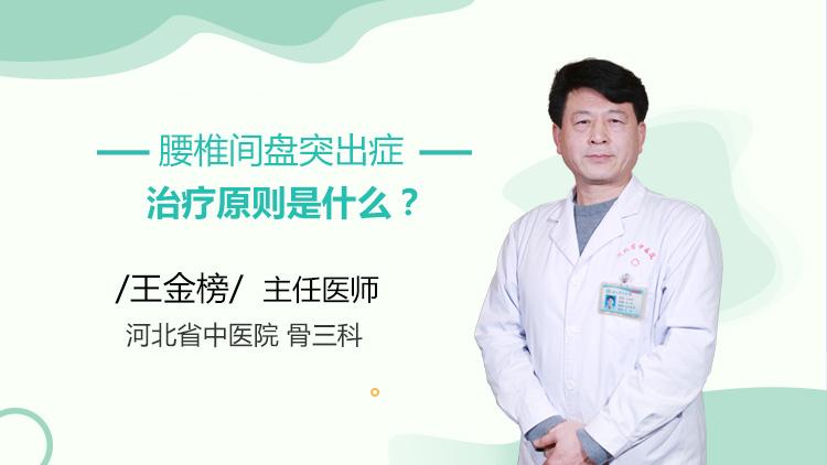 腰椎间盘突出症治疗原则是什么