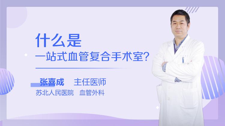 什么是一站式血管复合手术室