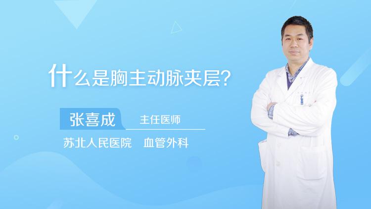 什么是胸主动脉夹层
