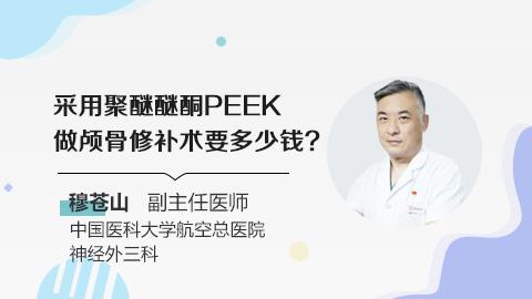 采用聚醚醚酮PEEK做颅骨修补术要多少钱