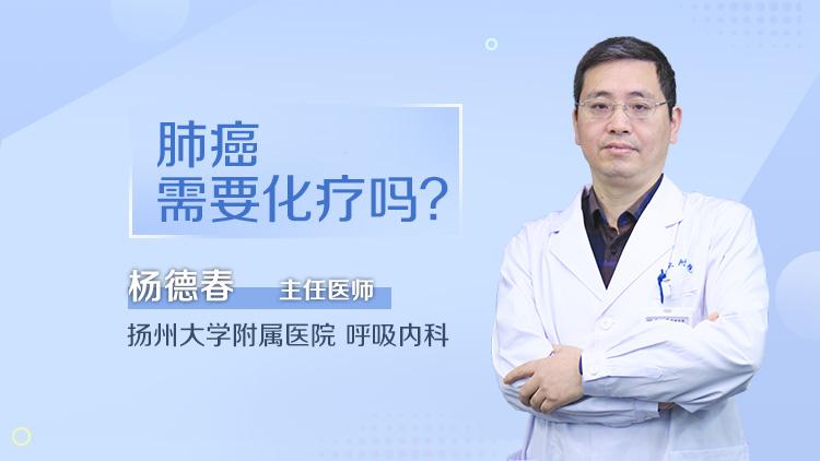 肺癌需要化疗吗