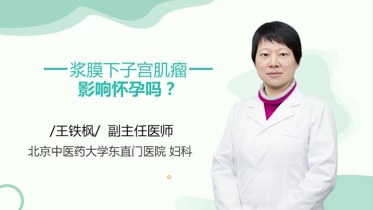 浆膜下子宫肌瘤影响怀孕吗