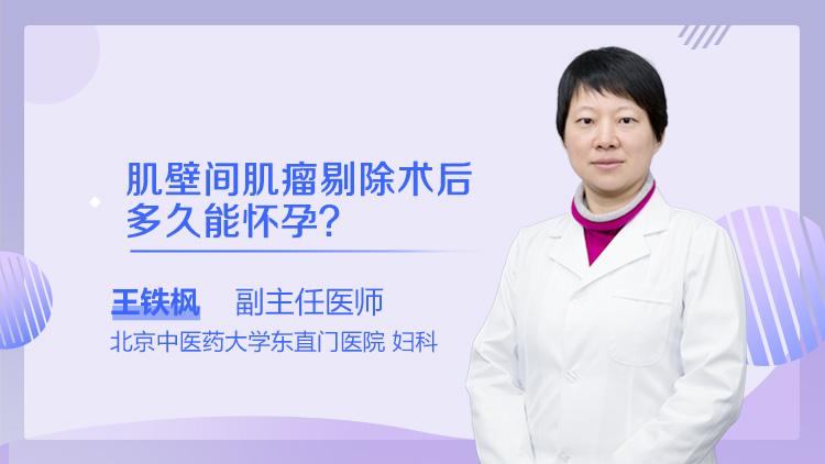 肌壁间肌瘤剔除术后多久能怀孕