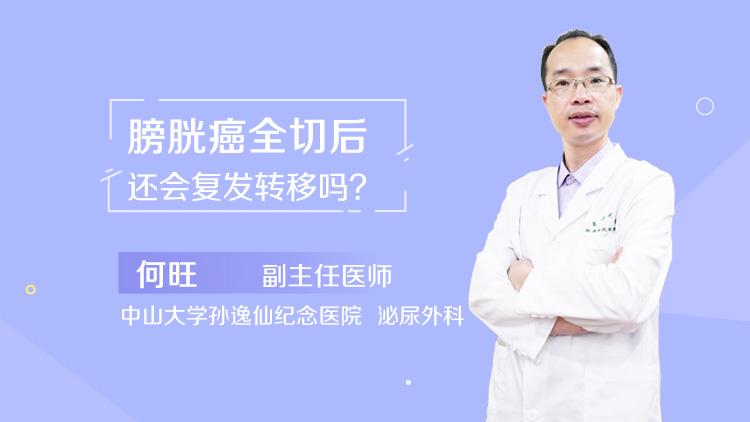 膀胱癌全切后还会复发转移吗