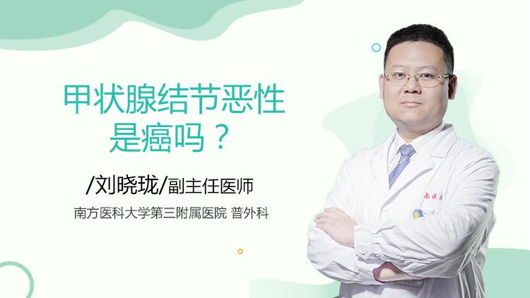 甲状腺结节恶性是癌吗