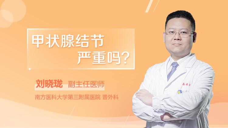 甲状腺结节严重吗