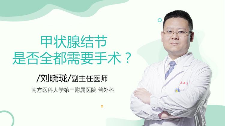 甲状腺结节是否全都需要手术