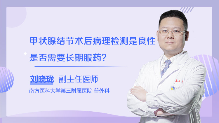 甲状腺结节术后病理检测是良性是否需要长期服药