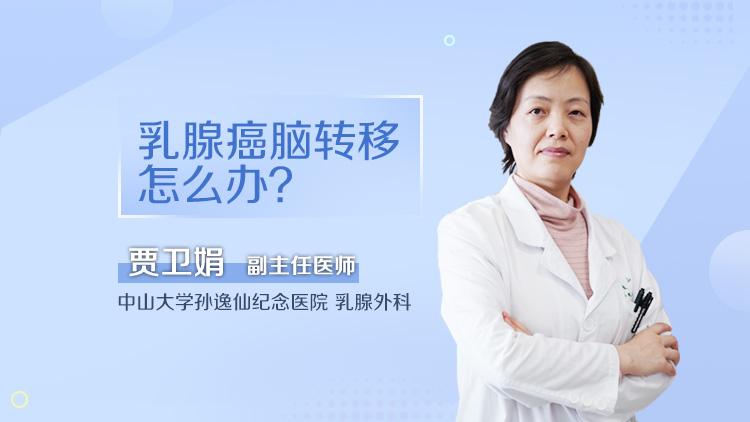 乳腺癌脑转移怎么办