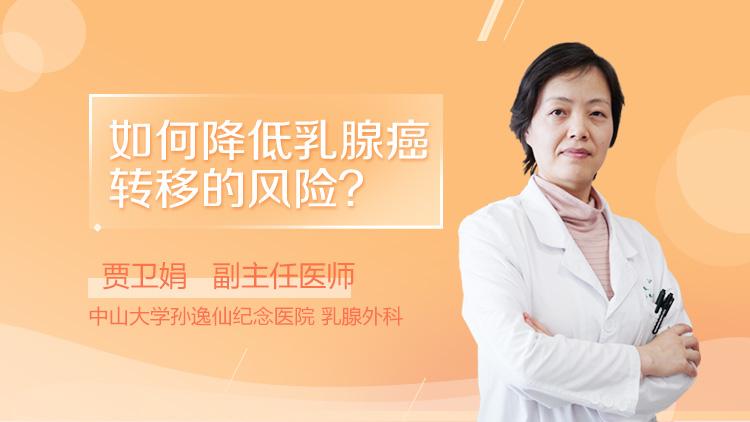 如何降低乳腺癌转移的风险
