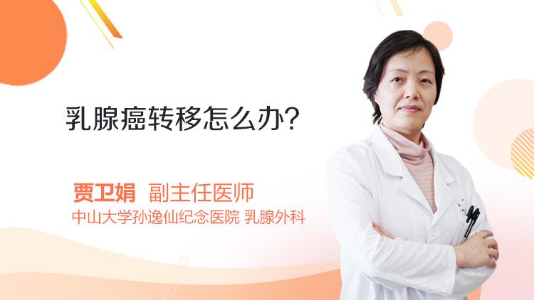 乳腺癌转移怎么办