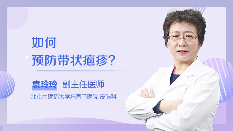 如何预防带状疱疹