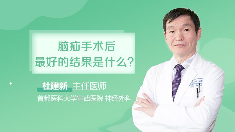 腦疝手術后最好的結果是什么